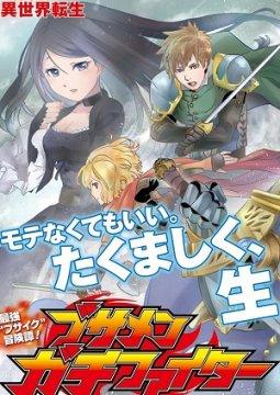 อ่านการ์ตูน มังงะ Busamen Gachi Fighter แปลไทย