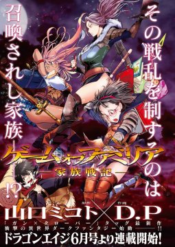 อ่านการ์ตูน มังงะ Game obu Familia - Family Senki แปลไทย