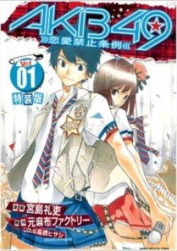 อ่านการ์ตูน มังงะ AKB49: Renai Kinshi Jourei แปลไทย