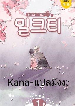 อ่านการ์ตูน มังงะ Milktea แปลไทย