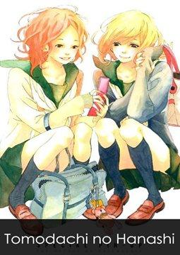 อ่านการ์ตูน มังงะ Tomodachi no Hanashi แปลไทย