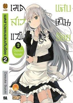 อ่านการ์ตูน มังงะ Monku no Tsukeyou ga Nai Love Comedy แปลไทย