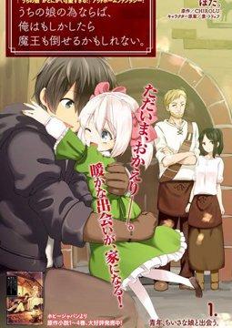 อ่านการ์ตูน มังงะ Uchi no Musume no Tame Naraba, Ore wa Moshikashitara Mao mo Taoseru Kamo Shirenai แปลไทย