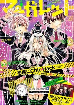 อ่านการ์ตูน มังงะ Akuma ni Chic x hack แปลไทย