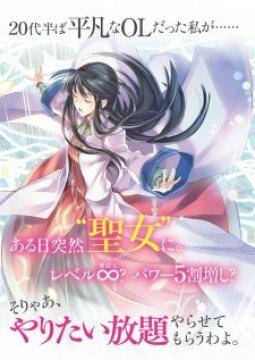 อ่านการ์ตูน มังงะ Seijo no Maryoku wa Bannou desu แปลไทย