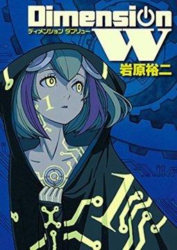อ่านการ์ตูน มังงะ Dimension W แปลไทย