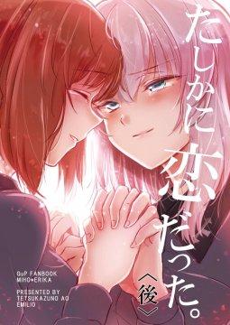 อ่านการ์ตูน มังงะ Girls und Panzers dj แปลไทย