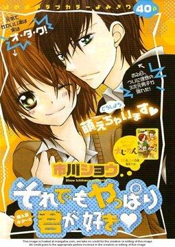 อ่านการ์ตูน มังงะ Sore demo Yappari Kimi ga Suki แปลไทย