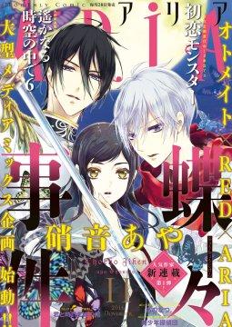อ่านการ์ตูน มังงะ Chouchou Jiken แปลไทย