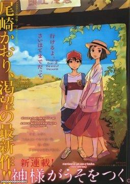 อ่านการ์ตูน มังงะ Kamisama ga Uso wo Tsuku แปลไทย
