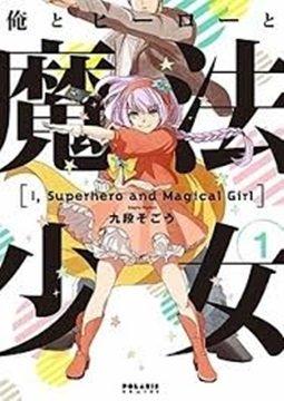อ่านการ์ตูน มังงะ Ore to Hero to Mahou Shoujo แปลไทย