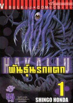 อ่านการ์ตูน มังงะ Hakaijuu  แปลไทย