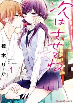 อ่านการ์ตูน มังงะ Tsugi Wa Sasete Ne แปลไทย