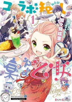 อ่านการ์ตูน มังงะ Collabo Mijikashi Tsudoeyo Otome แปลไทย