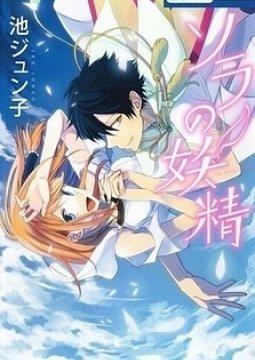 อ่านการ์ตูน มังงะ Sora no Yousei แปลไทย
