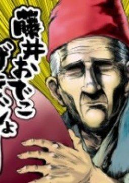 อ่านการ์ตูน มังงะ Fujii Odeko Gekijou แปลไทย