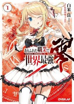 อ่านการ์ตูน มังงะ Arifureta Shokugyou de Sekai Saikyou Zero แปลไทย