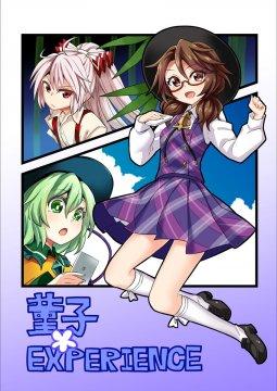 อ่านการ์ตูน มังงะ Touhou - Sumireiko Experience แปลไทย