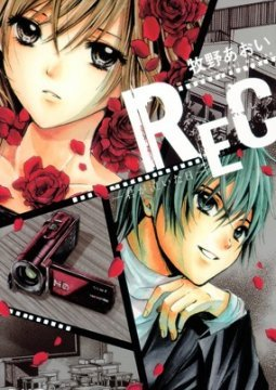 อ่านการ์ตูน มังงะ Rec: Kimi ga Naita Hi แปลไทย