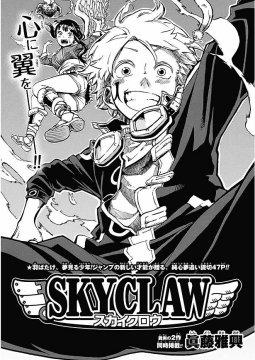 อ่านการ์ตูน มังงะ Sky Claw แปลไทย