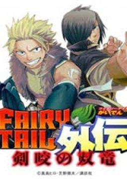 อ่านการ์ตูน มังงะ Fairy Tail Gaiden - Kengami no Souryuu แปลไทย