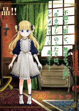 อ่านการ์ตูน มังงะ Shadows House แปลไทย