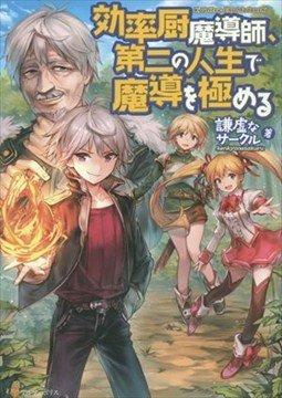 อ่านการ์ตูน มังงะ Kouritsu Kuriya Madoushi Dani no Jinsei de Madou o Kiwameru แปลไทย