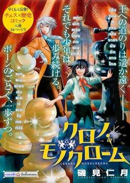อ่านการ์ตูน มังงะ Chrono Monochrome  แปลไทย