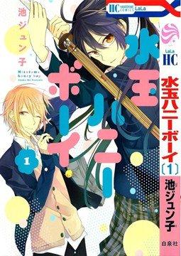 อ่านการ์ตูน มังงะ Mitzutama Honey Boy แปลไทย