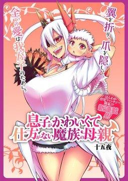อ่านการ์ตูน มังงะ Musuko ga Kawaikute Shikataganai Mazoku no Hahaoya แปลไทย
