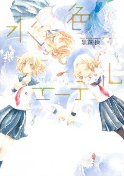 อ่านการ์ตูน มังงะ Mizuiro Ether แปลไทย
