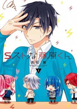 อ่านการ์ตูน มังงะ S Suto na Fujiwara-kun แปลไทย