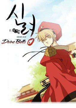 อ่านการ์ตูน มังงะ Divine Bells แปลไทย