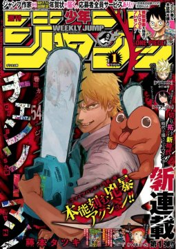 อ่านการ์ตูน มังงะ Chainsaw Man แปลไทย