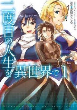 อ่านการ์ตูน มังงะ Nidoume no Jinsei wo Isekai de แปลไทย