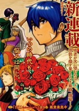 อ่านการ์ตูน มังงะ Densetsu no Yuusha no Konkatsu แปลไทย