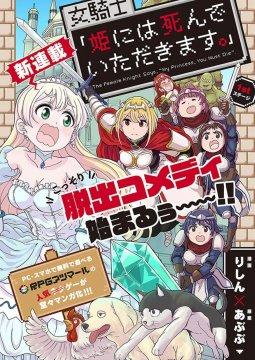 อ่านการ์ตูน มังงะ Onnakishi แปลไทย
