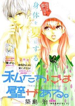 อ่านการ์ตูน มังงะ Watashitachi ni wa Kabe ga Aru แปลไทย