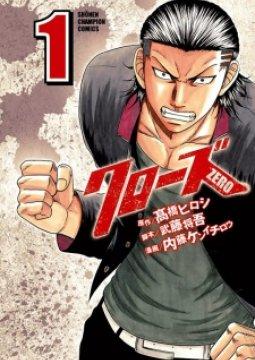 อ่านการ์ตูน มังงะ Crows Zero แปลไทย