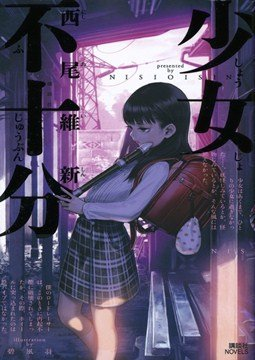 อ่านการ์ตูน มังงะ Shoujo Fujuubun แปลไทย