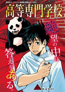 อ่านการ์ตูน มังงะ Tokyo Toritsu Jujutsu Koutou Senmon Gakkou แปลไทย