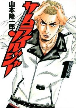 อ่านการ์ตูน มังงะ Samurai Soldier แปลไทย