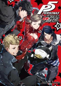 อ่านการ์ตูน มังงะ Persona 5 แปลไทย