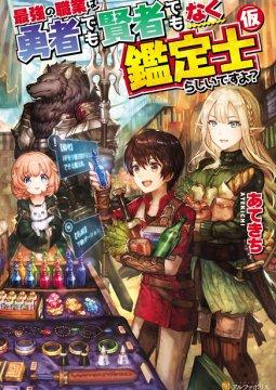 อ่านการ์ตูน มังงะ Saikyou no Shokugyou wa Yuusha demo Kenja demo naku Kanteishi (Kari) rashii desu yo? แปลไทย