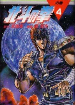 อ่านการ์ตูน มังงะ Hokuto no Ken แปลไทย