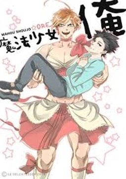 อ่านการ์ตูน มังงะ Mahou Shoujo Ore แปลไทย