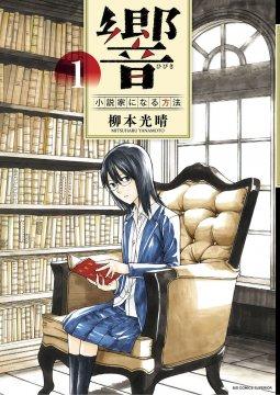 อ่านการ์ตูน มังงะ Hibiki - Shousetsuka ni Naru Houhou แปลไทย