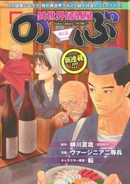 อ่านการ์ตูน มังงะ Isekai Izakaya Nobu แปลไทย