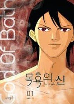 อ่านการ์ตูน มังงะ God of Bath  แปลไทย