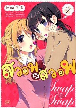 อ่านการ์ตูน มังงะ Swap-Swap แปลไทย